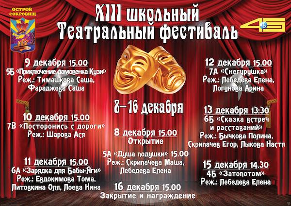 XIII Театральный Фестиваль